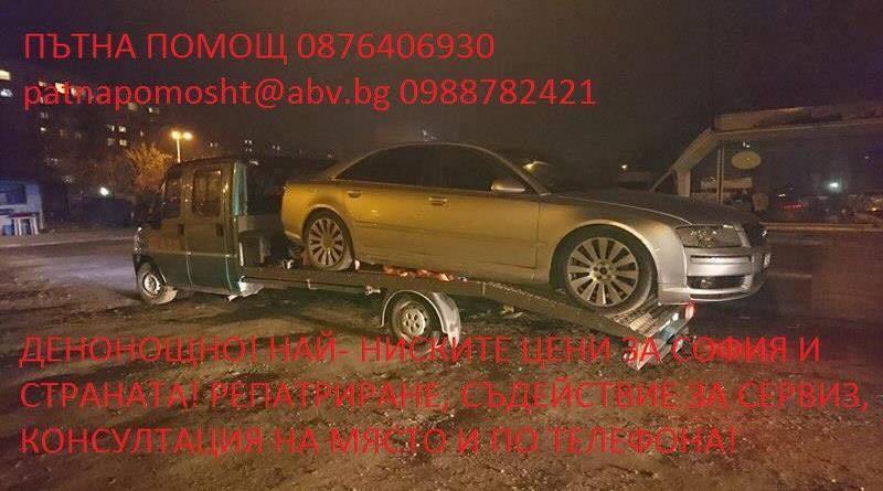 Пътна помощ в София цена